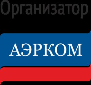 organizer-aercom-logo-footer-v1